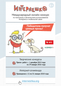 2015_Interneshka